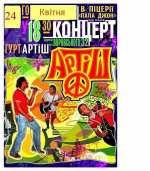 """Группа """"Артиш"""": начало восхождения"""